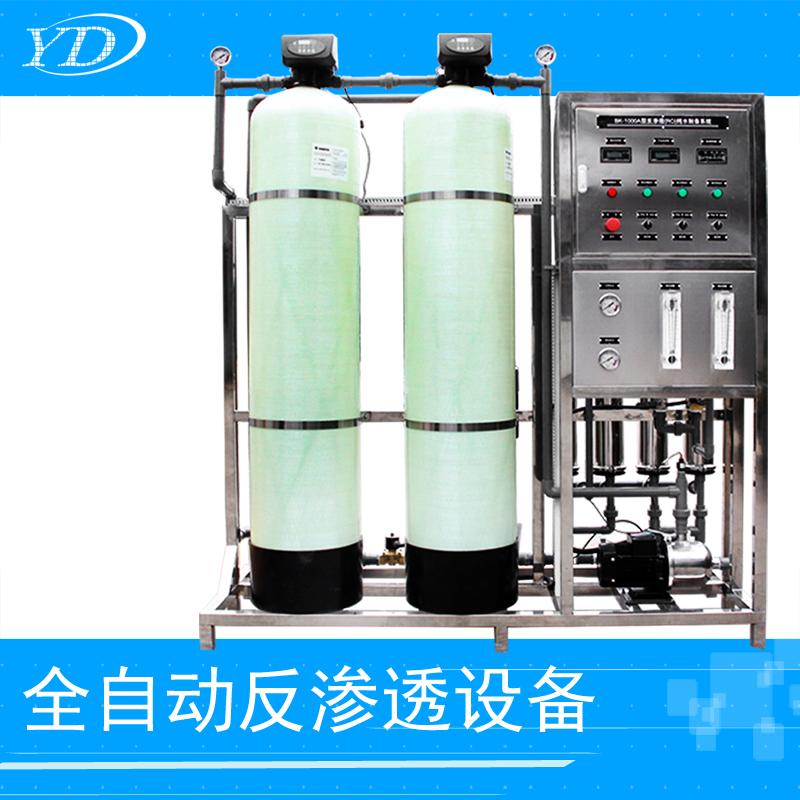 粤戴电镀清洗用1-3吨反渗透纯水设备