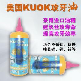 KUOK油精 攻牙油精 美国高硬度攻牙油 丝攻油精 攻丝油