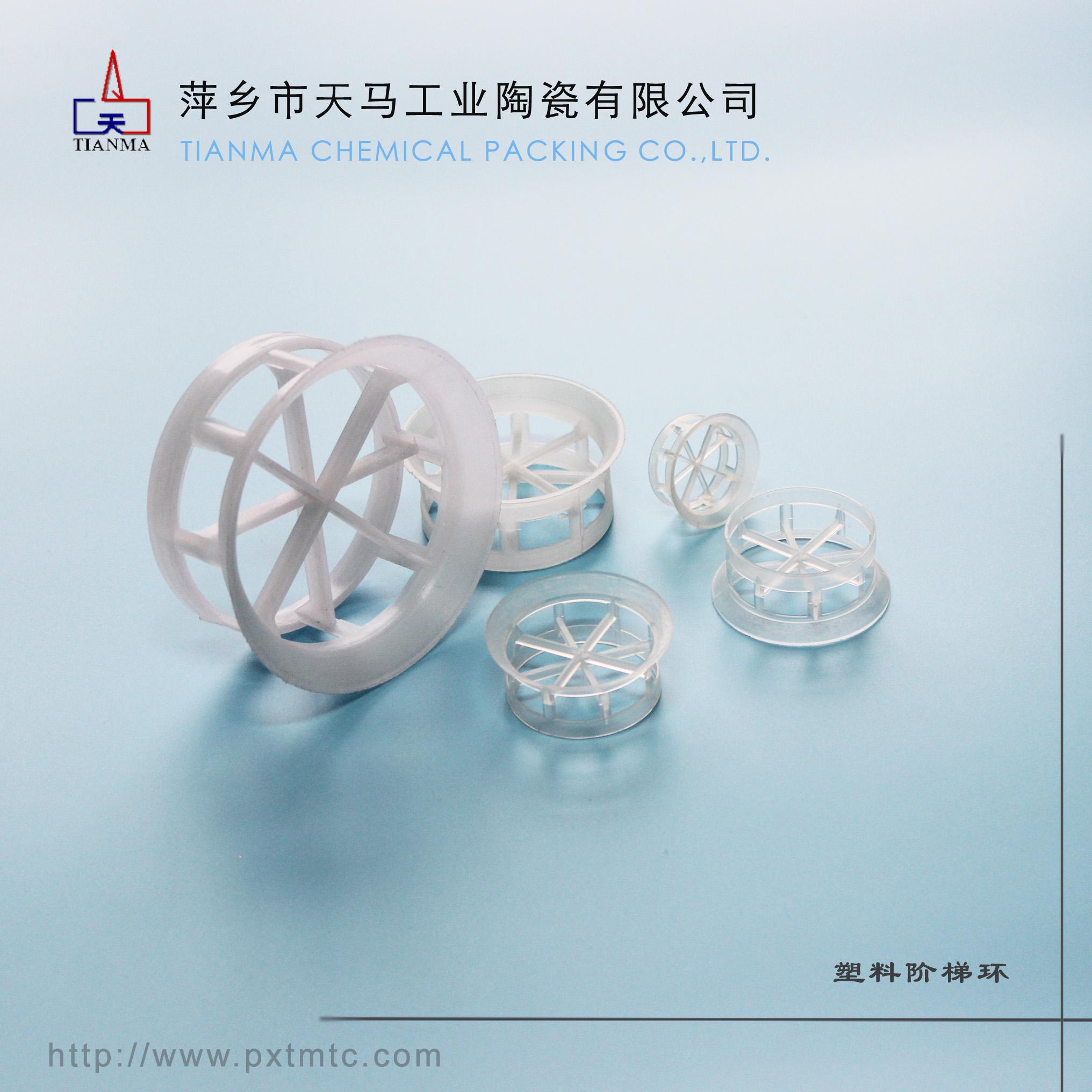 生产各种规格阶梯环 塑料阶梯环 填料