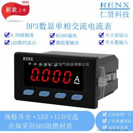 仁贤仪表5槽型电流表智能数显表单项多功能仪表48X96仪表