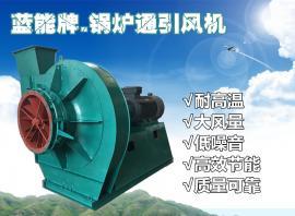 Y6-41锅炉风机 锅炉引风机