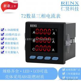 RX194I-AK4三相电流表 数显三相电流表