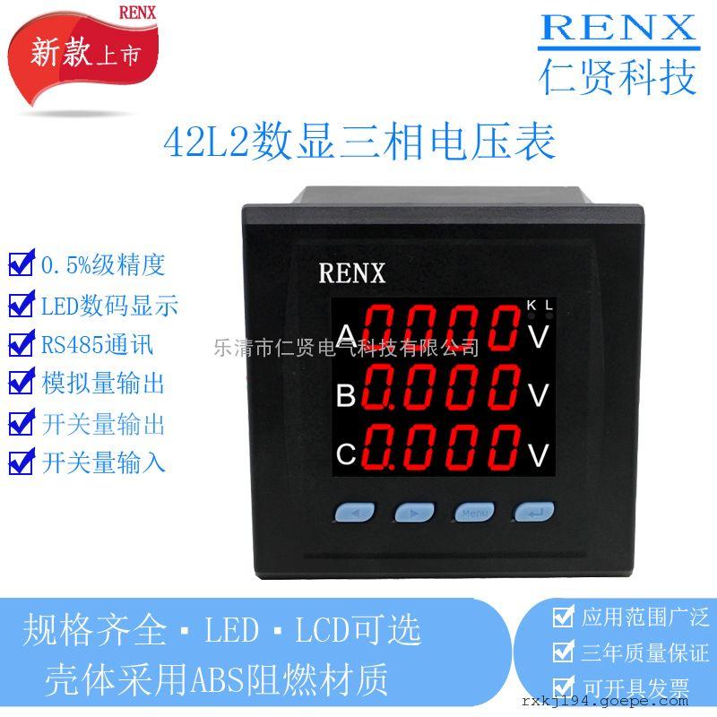 仁贤三相电压表 数显电压表三相交流电压表外形尺寸120x120