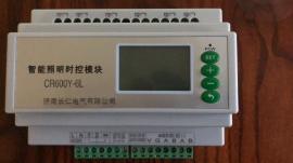 智能照明开关控制模块长仁CR600Y液晶显示屏