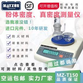 MZ-T300 防火材料密度计 粉末真密度测试仪 石材密度测量器