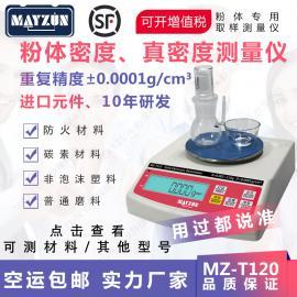 MZ-T120 粉�w 真密度�y��x 全自��碉@式 粉�w直�x式密度�