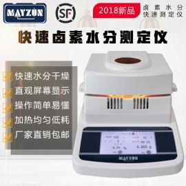 MAY-DS101 触控式卤素灯水分测定仪 塑料胶水检测仪 水分测试仪