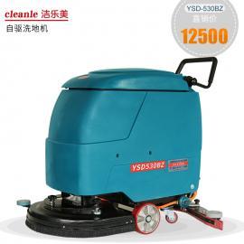 洁乐美YSD-530BZ自走式洗地机工厂保洁地面洗地清洁吸干机自动