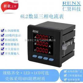 RX194三相电流表 三相电流表带485通讯