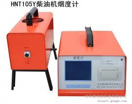 HNT105Y不透光烟度计 柴油机尾气烟度计