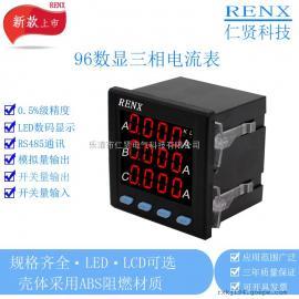 96型三相电流表 RX194I-9K4三相数显电流表