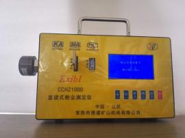 路博自产 LB-CCHZ1000直读式全自动防爆粉尘测定仪