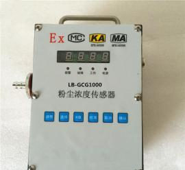 路博自产 GCG1000型粉尘浓度传感器