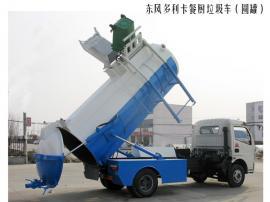 8立方厨余垃圾车-8吨餐厨垃圾车价
