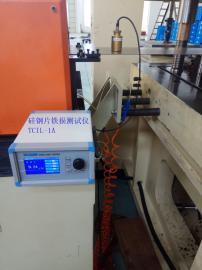 硅钢片铁损测试仪 TCIL-1A