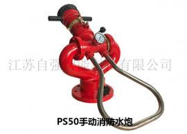 PS50系列手动消防水炮