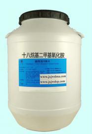 十八烷基二甲基氧化胺(氧化胺)