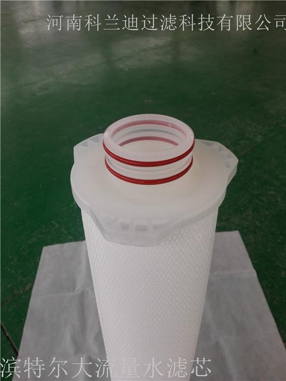 科兰迪滨特尔大流量滤芯型号齐全功能耐用