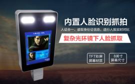 中控人脸识别考勤管理系统ND405人脸识别一体机