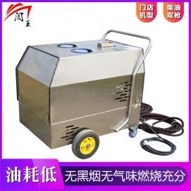 闯王CWCD05B新款移动高压蒸汽清洗机 工业重油污清洗养殖场消毒