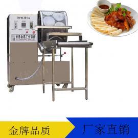 烤鸭饼饼皮机 全自动烤鸭饼机 节能低耗