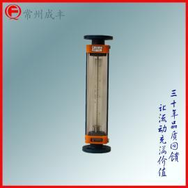 测量盐酸硫酸强腐蚀液位计 成丰仪表内衬四氟玻璃转子流量计