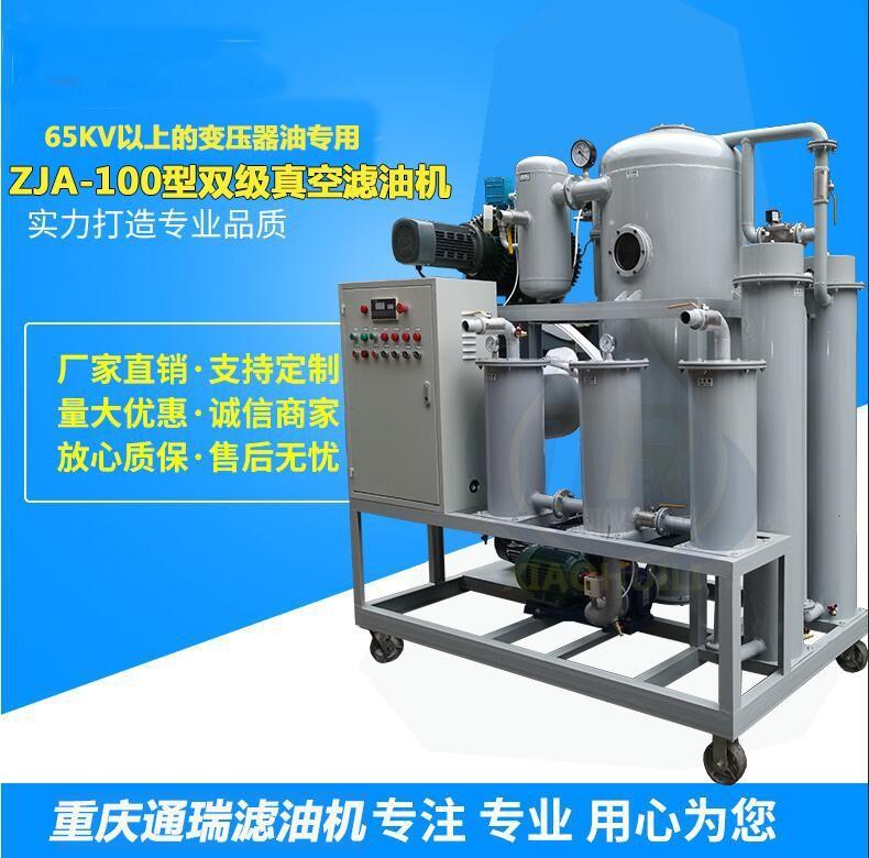 TR电力行业的双级真空滤油机、移动式绝缘油过滤机