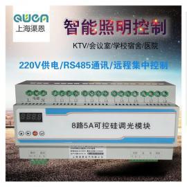 渠恩电气SHMRT8L5A 220V可控硅智能照明调光模块1000W灯光控
