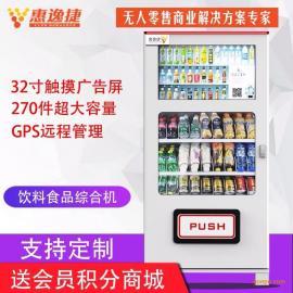 惠逸捷零食饮料自动售货机32寸横屏单柜