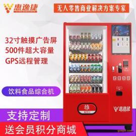 惠逸捷32寸高清大屏零食饮料自动售货机