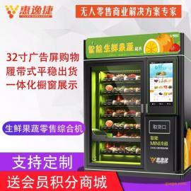 惠逸捷生鲜蔬果自动售货机单柜32寸屏幕