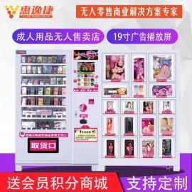 惠逸捷19寸高清大屏成人用品自动售货机