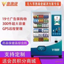 惠逸捷19寸高清大屏药品自动售货机