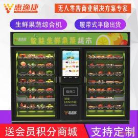 惠逸捷生鲜蔬果自动售货机双柜32寸定制款