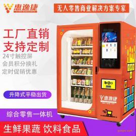 惠逸捷升降式果蔬生鲜自动售货机24寸高清大屏