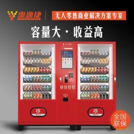 惠逸捷饮料零食自动售货机19寸高清大屏双柜