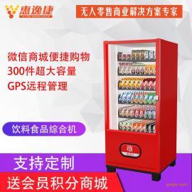 惠逸捷饮料自动售货机恒温单柜无显示屏