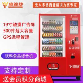 惠逸捷饮料零食自动售货机19寸大屏单柜
