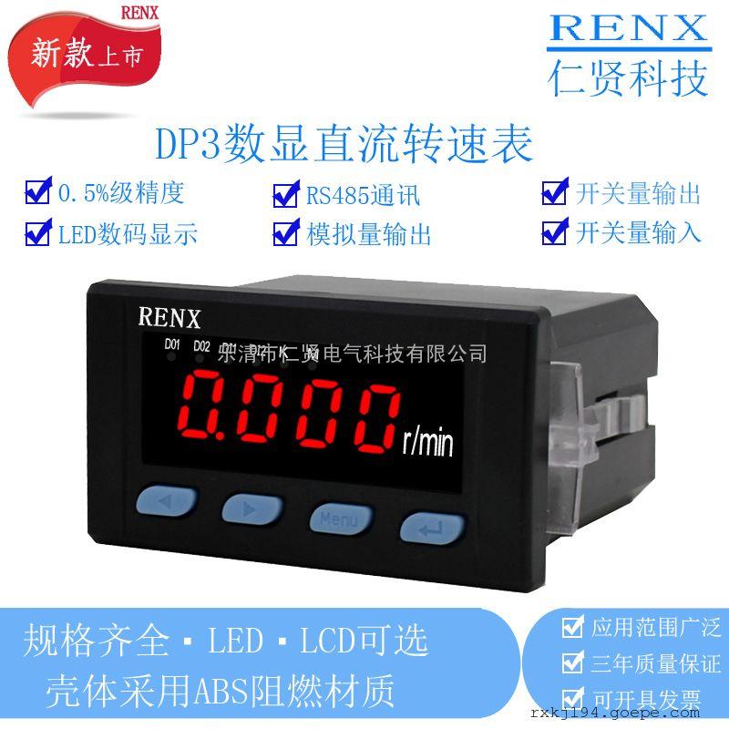 变频器专用直流转速表 数显直流转速表 智能转速表48X96槽型