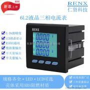三相液晶电流表 仁贤三相电流表 液晶显示RX194U-3KY