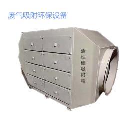 PP活性炭吸附箱活性炭废气吸附装置