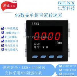 外形尺寸96X96 直流电压转速表 智能数显转速表 直流转速表