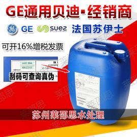 美国GE通用贝迪药剂MDC220液体分散/阻垢剂RO膜专用 suez