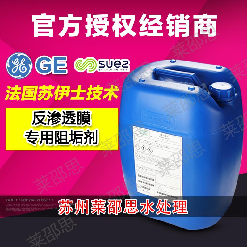 美国GE阻垢剂 型号MDC220制取纯水高效阻垢剂 反渗透膜除垢