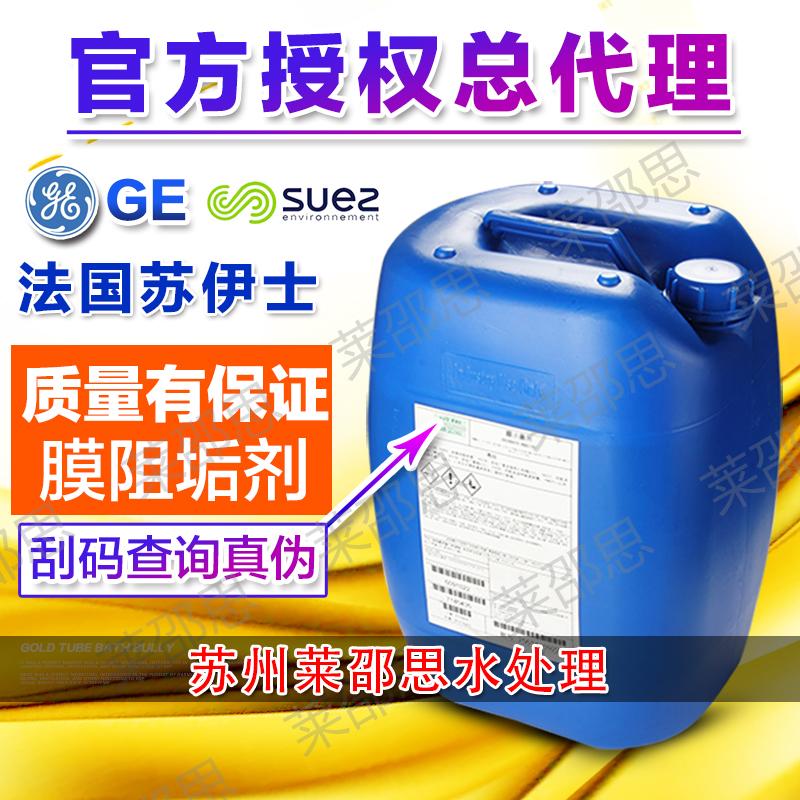 美国通用贝迪 MDC220 反渗透阻垢剂 、除垢剂 反渗透膜专用