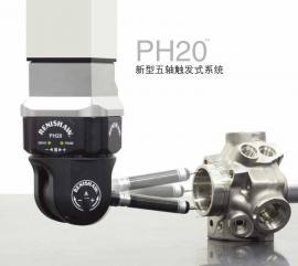PH20高性能五轴测量系统高性价比