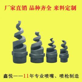 鑫悦碳化硅卡盘型螺旋喷嘴定制