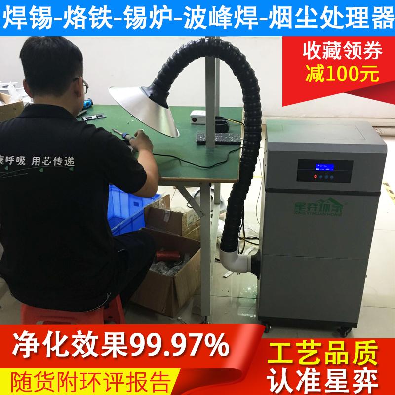 激光加工烟雾过滤设备 激光加工废气过滤器 小型激光打标除烟机