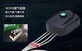 路博自产LB-808 BOD5专用曝气装置