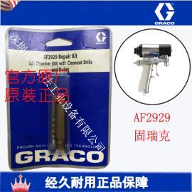 GRACOFUSIONAP喷枪扇形混合室AF2929固瑞克发泡机喷枪配件
